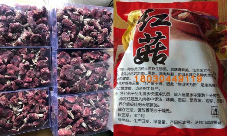 干品野生红菇包装图片