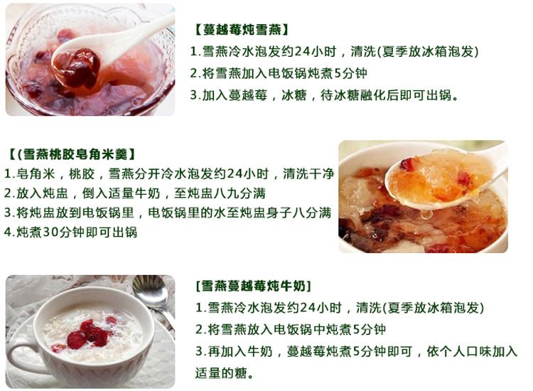 缅甸雪燕的吃法