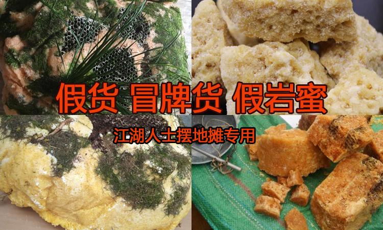 假岩蜜石蜂糖图片