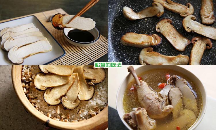 新鲜松茸的吃法