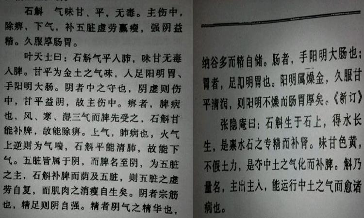 神农本草经说石斛
